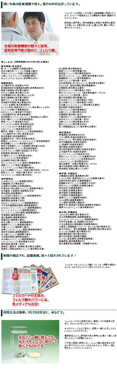 フェルガード100【送料無料】【日本デトックス株式会社 通販部】